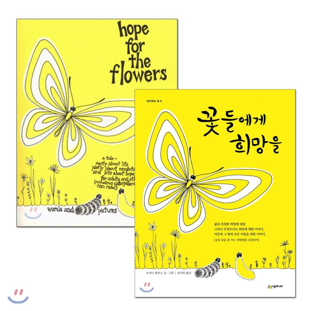 꽃들에게 희망을